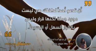 أن تدعو أحداً لداخلك . بقلم: وفاء مرزوق رياض || موقع مقال