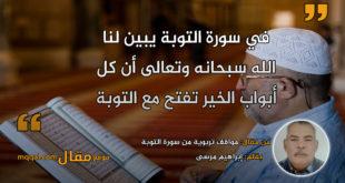 مواقف تربوية من سورة التوبة . بقلم: إبراهيم مرسى || موقع مقال