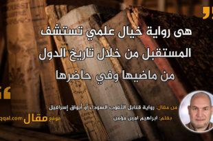 رواية قنابل الثقوب السوداء أو أبواق إسرافيل . بقلم: ابراهيم امين مؤمن || موقع مقال