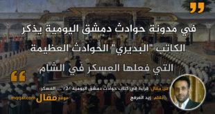 قراءة في كتاب حوادث دمشق اليومية /3/ .... العسكر . بقلم: زيد العرفج || موقع مقال