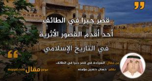 السياحة في قصر جبرا في الطائف معلم قديم و يحتاج لعمل كثير . بقلم: حسان حسين مؤمنه || موقع مقال