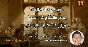 محمد محمود حنفي يكتب مماليك الدم . بقلم: محمد محمود حنفى || موقع مقال