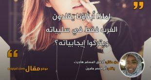 أخلاق المسلم هاجرت . بقلم: أم النصرِ مامينَّ. || موقع مقال