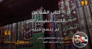 مع كتاب الشفا للقاضي عياض. بقلم: حمدي حامد محمود الصيد || موقع مقال