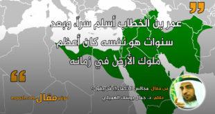مجالس الحُكماء(1) مَن يقول؟ بقلم: د. جمال يوسف الهميلي|| موقع مقال