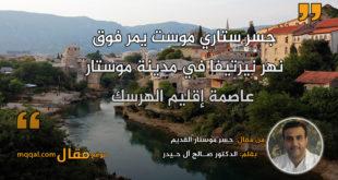 جسر موستار القديم . بقلم: الدكتور صــالح آل حـيدر || موقع مقال