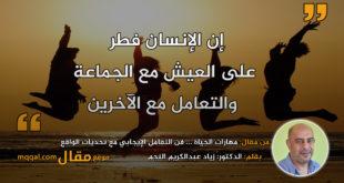 مهارات الحياة ... فن التعامل الإيجابي. بقلم: الدكتور: زياد عبدالكريم النجم || موقع مقال