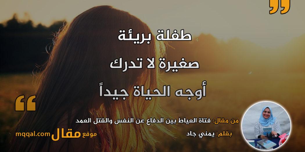 فتاة العياط بين الدفاع عن النفس والقتل العمد . بقلم: يمني جاد || موقع مقال