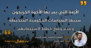 الشهادة الجامعية تسكن الجدران . بقلم: احمد عدنان || موقع مقال