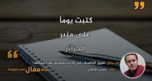 طريق الرئاسيات في الجزائر سيمر من هذه السلطة؟ بقلم: يسين بوغازي || موقع مقال