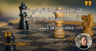 اللعب بقطع الشطرنج . بقلم: فادي قسيس || موقع مقال