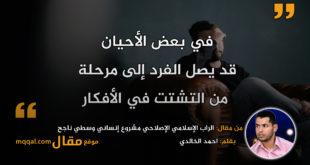 الراب الإسلامي الإصلاحي مشروع إنساني وسطي ناجح. بقلم: احمد الخالدي || موقع مقال