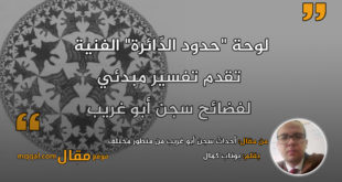 أحداث سجن أبو غريب من منظور مختلف . بقلم: بوناب كمال    موقع مقال