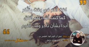 قبل أن أكون أما -#شعر_حر . بقلم: عدنان بهجت جليل || موقع مقال