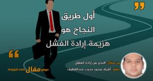التحرر من إرادة الفشل || بقلم: د.أشرف محمد نجيب عبد اللطيف|| موقع مقال