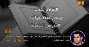 المعلم الحسني: الأخلاق الرذيلة تحجب المعارف الإلهية عن النفس|| بقلم: احمد الخالدي|| موقع مقال