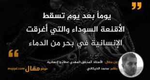 الأستاذ المحقق:المهدي عطاءٌ و إنسانية|| بقلم: محمد الخيكاني|| موقع مقال