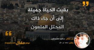 حكاية فلسطين|| بقلم: محمد ابو عليا|| موقع مقال
