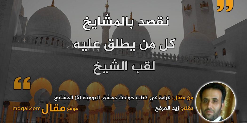 قراءة في كتاب حوادث دمشق اليومية (5) المشايخ|| بقلم: زيد العرفج|| موقع مقال