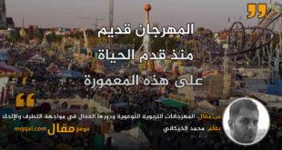 المهرجانات التربوية التوعوية ودورها الفعال في مواجهة التطرف || بقلم: محمد الخيكاني|| موقع مقال