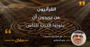 هل القرآنيون معنيون؟|| بقلم: علي البحراني|| موقع مقال