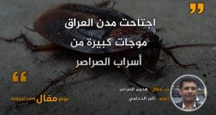 هجوم الصراصر|| بقلم: ثامر الحجامي|| موقع مقال