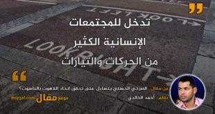 الصرخي الحسني يتساءل: متى تحقق اتحاد اللاهوت بالناسوت؟|| بقلم: أحمد الخالدي|| موقع مقال
