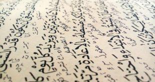 وا أسفاه على أرباب العربية! بقلم: عبد العزيز يوسف || موقع مقال