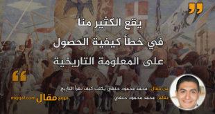 محمد محمود حنفي يكتب كيف نقرأ التاريخ|| بقلم: محمد محمود حنفي|| موقع مقال