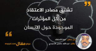 قوة الاعتقاد|| بقلم: عبدالله حاسن الأحمدي|| موقع مقال