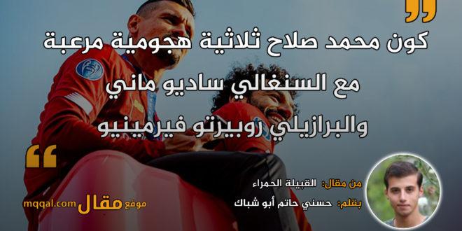 القبيلة الحمراء|| بقلم: حسني حاتم أبو شباك|| موقع مقال