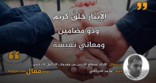 الإيثار لمصالح الآخرين من مقدمات التكامل الأخلاقي|| بقلم: محمد الخيكاني|| موقع مقال