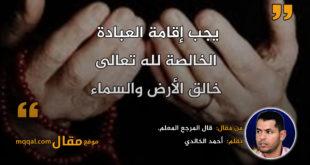 قال المرجع المعلم|| بقلم: أحمد الخالدي|| موقع مقال