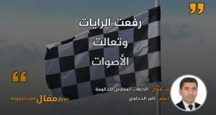 الخطاب المعارض للحكومة|| بقلم: ثامر الحجامي|| موقع مقال