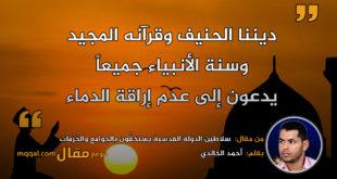 سلاطين الدولة القدسية يستخفُّون بالجوامع والحُرُمات|| بقلم: أحمد الخالدي|| موقع مقال
