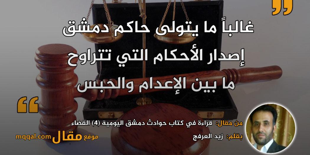 قراءة في كتاب حوادث دمشق اليومية (4) القضاء|| بقلم: زيد العرفج|| موقع مقال
