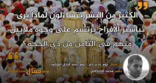 يوم غدير خم... يوم بيعة الرجل المناسب في المكان المناسب . بقلم: محمد الخيكاني || موقع مقال