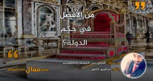 العراق بين العمامة والعلمانية . بقلم: ابراهيم كاظم || موقع مقال