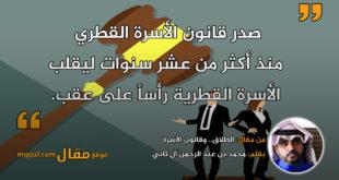 الطلاق.. وقانون الأسرة. بقلم: محمد بن عبد الرحمن آل ثاني || موقع مقال