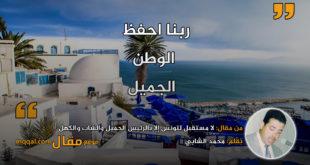 لا مستقبل لتونس إلا بالرئيس الجميل والشاب والكهل -#شعر_حر . بقلم: محمد الشابي|| موقع مقال