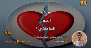 الجوع العاطفي... لمحات وإرشادات . بقلم: مختار صبحي || موقع مقال