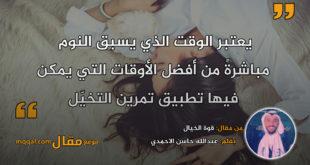 قوة الخيال. بقلم: عبدالله حاسن الاحمدي || موقع مقال