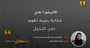 الاليغوريا في الشعر العربي الحديث . بقلم: شيماء الشيخاوي || موقع مقال