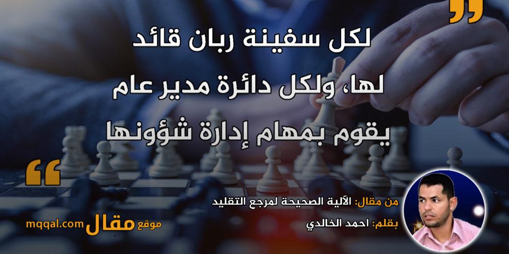 الآلية الصحيحة لمرجع التقليد. بقلم: احمد الخالدي || موقع مقال