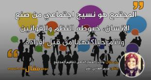 واجب المشاركة في تنظيم المجتمع . بقلم: مريم الهادي بشر || موقع مقال