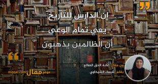 غابة الحق الضائع . بقلم: شيماء الشيخاوي || موقع مقال