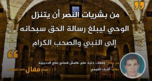وقفات جلية على هامش قصتي صلح الحديبية وفتح مكة . بقلم: أشرف القيمي. || موقع مقال