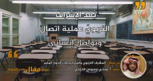 المشرف التربوي واستراتيجيات الحوار المثمر . بقلم: أ. صبحي معيوض الحارثي || موقع مقال