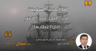 خصم شريف خير من صديق مخادع . بقلم: ثامر الحجامي || موقع مقال
