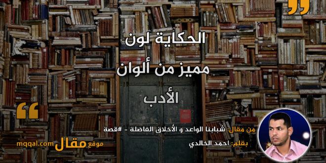 شبابنا الواعد و الأخلاق الفاضلة - #قصة . بقلم: احمد الخالدي || موقع مقال